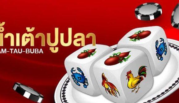 น้ำเต้าปูปลาออนไลน์ เกมพนันคาสิโนที่นิยมในโซนเอเชีย