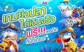 เกมยิงปลาออนไลน์ เล่นง่ายได้เงินจริง ลุ้นรับรางวัล ตลอด 24 ชั่วโมง