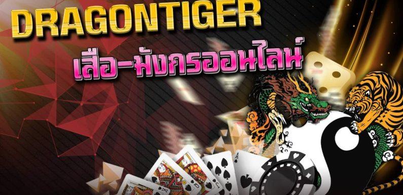 ไพ่เสือมังกรออนไลน์ เกมไพ่เดิมพัน ที่กอบโกยความรวยได้ไม่หยุดยัั้ง
