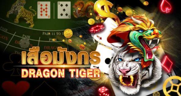 ไพ่เสือมังกรออนไลน์ เกมเดิมพัน